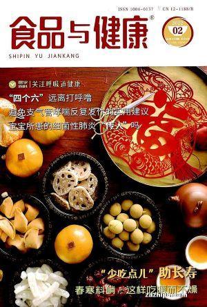 食品与健康(半年共6期)(杂志订阅)