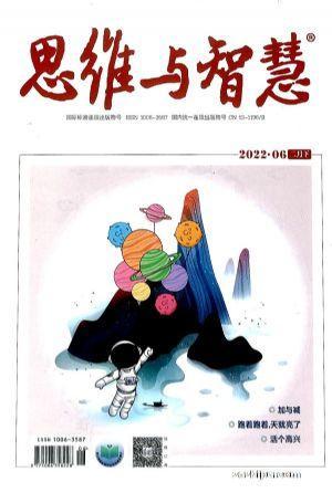 思维与智慧(下半月)(半年共6期)(杂志订阅)