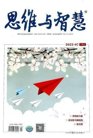思维与智慧(上半月)(1季度共3期)(杂志订阅)