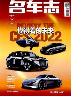 名车志(1年共12期)(杂志订阅)