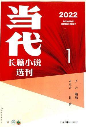 當代長篇小說選刊(1年共6期)(雜志訂閱)