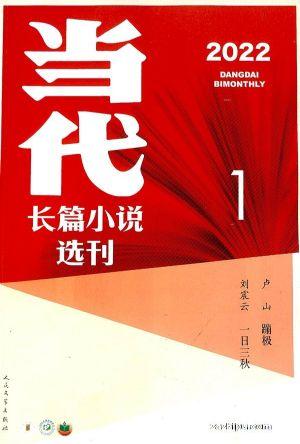 當代長篇小說選刊(半年共3期)(雜志訂閱)