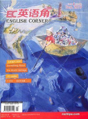 英语角(mp3)(1年共12期)(杂志订阅)