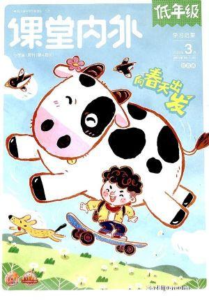 课堂内外低年级版(原 世界儿童 童话版)(1季度共3期)(龙8订阅)