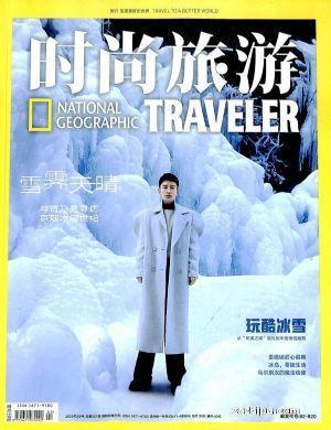 时尚旅游(1季度共3期)(杂志订阅)