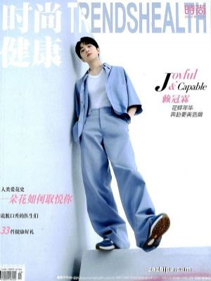 时尚健康(女士)(1年共12期)(杂志订阅)