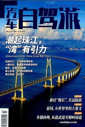 汽車自駕游(1季度共3期)(雜志訂閱)
