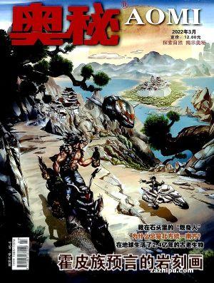 奥秘(半年共6期)(杂志订阅)