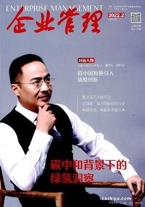企業管理(1季度共3期)(雜志訂閱)