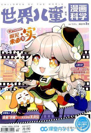 世界儿童 漫画版(漫天下)(1年共12期)(杂志订阅)