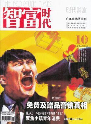 智富时代(半年共6期)(杂志订阅)