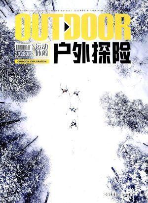 戶外探險(1年共12期)(雜志訂閱)