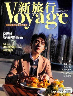 新旅行(1年共12期)(杂志订阅)