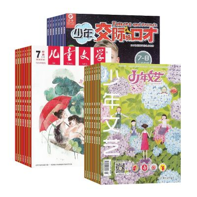少年文艺(1年共12期)+儿童文学(少年版)(1年共12期)+少年交际与口才(1年共12期)