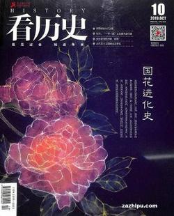 看历史(1年共12期)(杂志订阅)