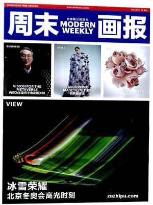 周末画报(1年共52期)(大发极速3d开奖订阅)