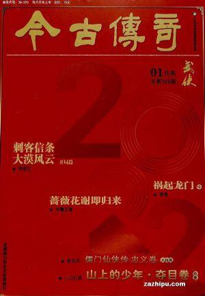 今古传奇武侠版(1年共12期)(杂志订阅)