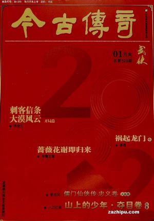 今古传奇武侠版(半年共6期)(杂志订阅)