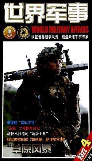 世界军事(半年共12期)(杂志订阅)
