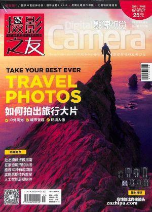 影像视觉(半年共6期)(杂志订阅)