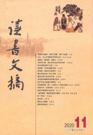 读书文摘(1季度共3期)(杂志订阅)