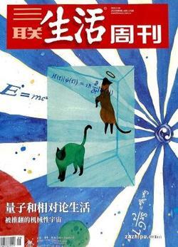 三联生活周刊(1年共52期)(大发快3官方网订阅)