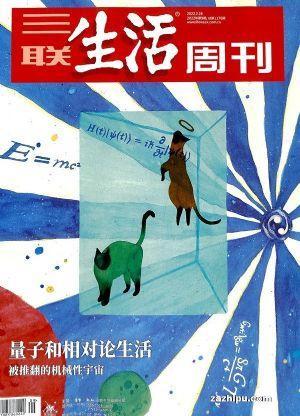 三联生活周刊(1年共52期)(大发极速3d开奖订阅)