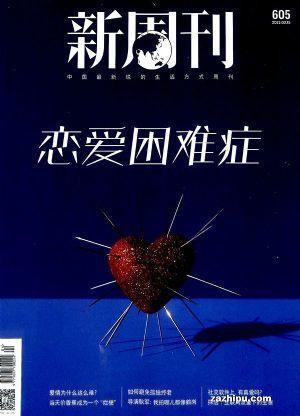 新周刊(1年共24期)(大发极速3d开奖订阅)