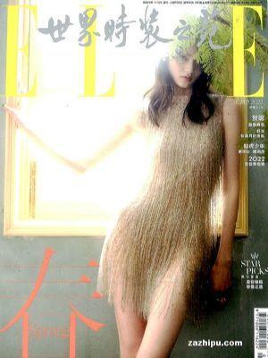 世界时装之苑 ELLE(1年共12期)(杂志订阅)