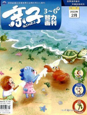 亲子3-6岁智力画刊(1年共12期)(杂志订阅)