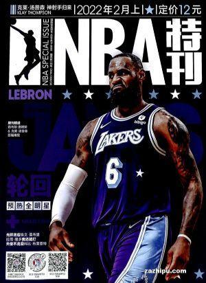 NBA特刊(半年共12期)(杂志订阅)