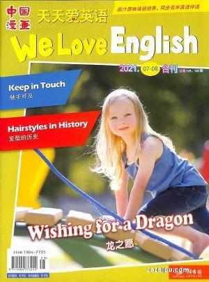天天爱英语�1年共12期��杂志订?#27169;?