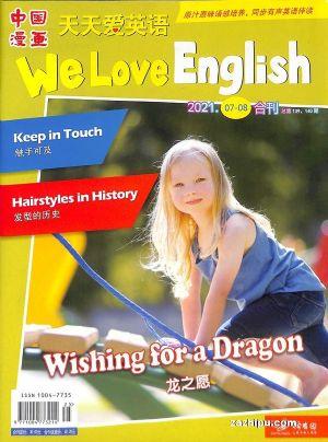 天天爱英语(半年共6期)(杂志订阅)