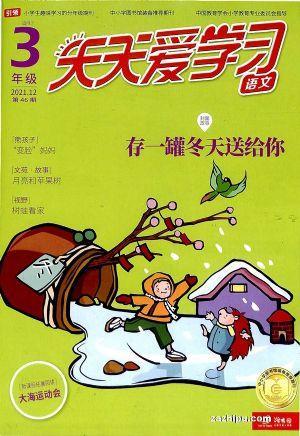 天天爱学习(三年级)(包含语文、数学、作文)(半年共6期)(杂志订阅)