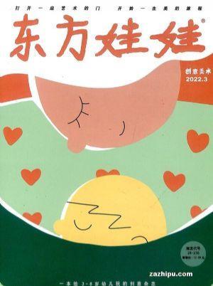 东方娃娃创意美术(1年共12期)(杂志订阅)