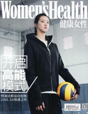 健康女性(1年共12期)(杂志订阅)