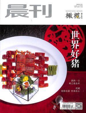 橄榄餐厅评论(1年共6期)(杂志订阅)