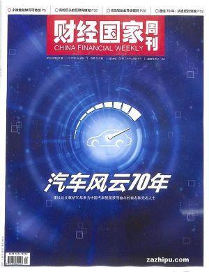 財經國家周刊(1年共26期)(雜志訂閱)