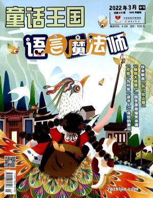 童话王国(语言魔法师)(原:美绘版)(1年共12期)(杂志订阅)