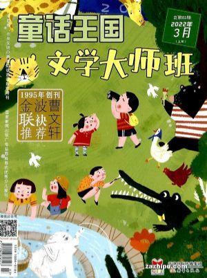 童话王国(文学大师班)(原:原创版)(1年共12期)(杂志订阅)