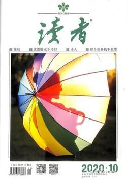读者下半月刊(1年共12期)(大发快3官方网订阅)