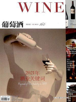 葡萄酒(1年共12期)(雜志訂閱)