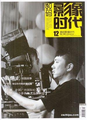 数码影像时代(1年共12期)(杂志订阅)