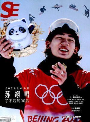 南都娱乐周刊(1年共24期)(杂志订阅)