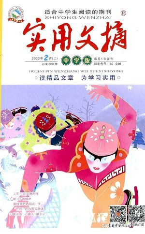 实用文摘中学版(半年共6期)(杂志订阅)