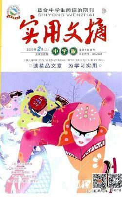 实用文摘中学版(1年共12期)(大发快3官方网订阅)
