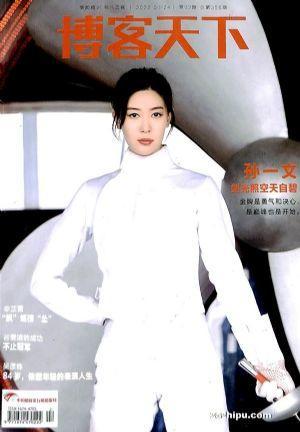 博客天下(1年共24期)(杂志订阅)