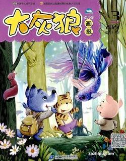 大灰狼画报(3-7岁幼儿)(1年共12期)(杂志订阅)