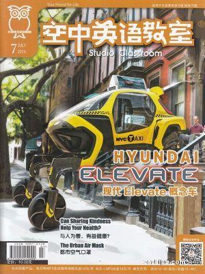 空中英语教室(常规版)(中级版)(1年共12期)(杂志订阅)