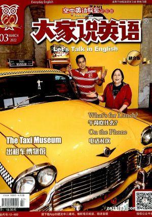 大家说英语�空中英语教室系列初级版��1年共12期��杂志订?#27169;?